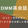 DMM英会話の口コミ・評判を見て入会を決意した理由