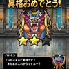 level.1501【マスターズGP・育成】系統杯開催決定!!その他育成とレジェンドモンスター予想