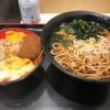 【ヌルヌルすぎる食レポ】富士そばのヒレカツ丼wwwwww