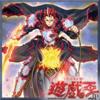 【遊戯王 最新情報】《焔聖騎士-リナルド》収録のⅤジャンプが予約開始!
