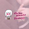【名古屋駅近郊】「ゼクシィBaby おでかけPark」の赤ちゃんおひるねアートに参加してきた!