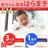今年も家計応援!赤ちゃんが人気です コットンスーパーの通販価格を比較し「1つだけ」厳選紹介!