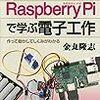 RaspberryPiで半固定抵抗のアナログ値を読み取ってみる