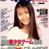 【1997年】【3月号】電撃姫 1997.03 vol.1 創刊号