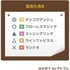 4/20福島牝馬ステークスの日のチャレンジレースと買い目