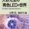読書「天野先生の『青色LEDの世界』」