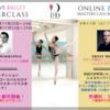 【オランダ国立バレエアカデミー】オンラインマスタークラス兼オンラインオーディション