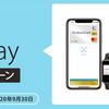 セディナカード ApplePay登録&2,000円以上利用で1,000円キャッシュバック(応募必要) 3/31時点で未設定なら対象。SuicaチャージもOK!