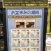 今年のお盆はシーバス日和♬ 夜釣り 衣浦シーバス 岡崎大樹寺店