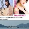 AKB48の姉妹グループ STU48のデビューシングル異例の速さで発売決定!