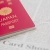 170カ国に行ける日本のパスポート(海外に行く子どもたち)
