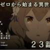 【アニメ感想】Re:ゼロから始める異世界生活 23話感想 またも絶望ループか?