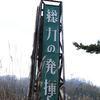 上砂川を歩く【2】