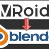 Blender 2.8がもたらす3DCGの可能性の広がり