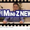 【Mini-Z】期待の新製品の詳細が紹介されました!  ~週刊Mini-Z NEWS 11月9日号~