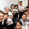 開催レポート 『最難関のリーダーシップ』読書会