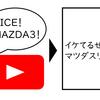 【Mazda3】海外のレビュー動画を翻訳してみました
