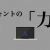 【デザイン】フォントが与える力は大きい(おすすめフォント紹介)