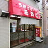【今週のラーメン890】 支那そば あおば (東京・武蔵野市) 塩ラーメン