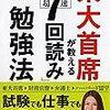 【読書・感想】『東大首席が教える超速「7回読み」勉強法 山口真由』ー本を読みたいなら流し読み