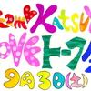9月3日(土)Team♡KATSUYA(夫婦)初のLOVEトーク会を開催いたします!