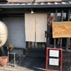1月23日 冬の京都〜\(^o^)/
