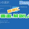 【困ったときは?】謎の青い画面解説します(簡易版)【Windows10】