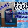 【超爽快】ハールワッサー徹底レビュー|満足感大・中毒性大のヘアトニック