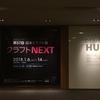 木のあかりギャラリー 『 日本クラフト展 』