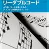 リーダブルコード読書会 1〜3章