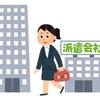 派遣登録で堂々とアピールできる中国語レベルとは?
