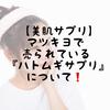 【美肌サプリ】マツモトキヨシで売られている『ハトムギサプリメント』をご紹介します❗️