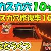 火ガミどうくつ スカスカ穴10ヶ所  (スカスカ穴修復率100%)【ペーパーマリオ オリガミキング】 #74