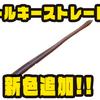 【DSTYLE】トルクフルなアクションのストレートワーム「トルキーストレート」に新色追加!