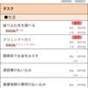 【本日8月5日午前9時】タスクペディア追加ユーザー登録申込を承ります!