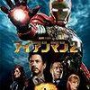 映画「アイアンマン2」