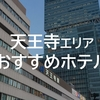 【大阪ひとり旅おすすめホテル】年間100泊出張族おすすめの「天王寺駅」周辺のビジネスホテルまとめ