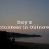 沖縄ボランティア2日目