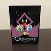【レビュー】<GRIMOIRE(グリモワール)>初プレイしてみました。