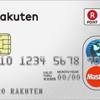 【ハピタス】楽天カードが10,000pt(9,000ANAマイル)にポイントアップ! さらに8,000円相当ポイントプレゼントキャンペーンも!