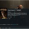 【超速報】OriginでDeadSpaceが期間限定で無料!いそg【originキー】