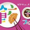 テレビ朝日「グッド!モーニング」で「餃子フェス」注目店を紹介