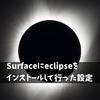 Surfaceのeclipseの設定について