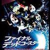 Amazonプライムビデオで観られるおすすめホラー映画36選!!