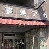 北海道・江別市の地元市民から愛されるレストラン「食事処 アカギ」に行ってみた!!~アットホームな雰囲気に、メニューが豊富で、ランチにはかなりオススメ!!~