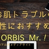 脂肌で乾燥肌の悩める男子にORBIS Mr.をおすすめする!