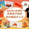 【購入品③】サンリオショップ発売@福岡限定ぐでたまグッズ