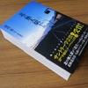 「北の無人駅から」というノンフィクション本がすごく面白い。