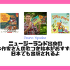 ニュージーランド出身の絵本作家さんの歌つき絵本がおすすめ!日本でも出版されるよ