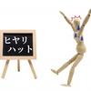 STELLA KID(ステラキッド)【放デイ開設準備中】ヒヤリハット
